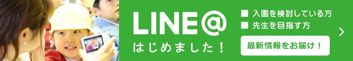 園外に向けて最新情報をお届け「LINEat」