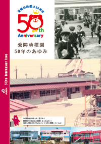 50_issue